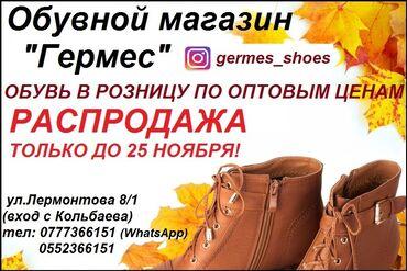 """РАСПРОДАЖА  Обувной магазин """"Гермес""""     ОБУВЬ В РОЗНИЦУ ПО ОПТОВЫМ ЦЕ"""