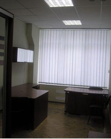 срочно нужны деньги в долг бишкек в Кыргызстан: СНИМУ СРОЧНО!!! Помещение под офис в Центре Бишкека на долгий срок