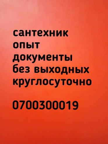 Сантехник Бишкек срочно и недорого в Бишкек