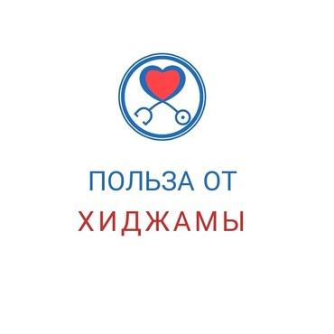 С помощьюхиджамылечатся в Бишкек