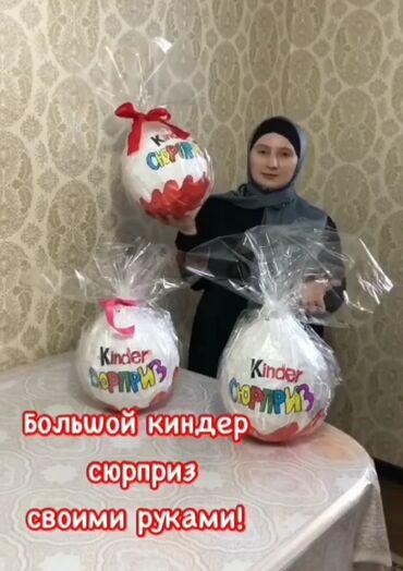 Товары для праздников - Кыргызстан: На заказ 1 шт 200 сом большой киндер,Можете своих детишек удивить
