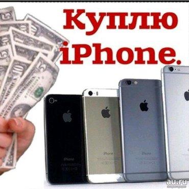 Куплю iphone 7plus или iphone x. Все предложения без дефектов жду на