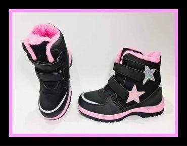 Dečije Cipele i Čizme - Arandjelovac: SNIZENJE Prelepe tople cizmice za sneg imaju dva podesiva cicka i