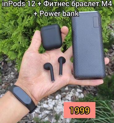 Зарядные устройства для телефонов lenovo - Кыргызстан: Запускаем Акцию Любишь чёрный цвет?  к нам   Наушники inPods 12 (чёрн