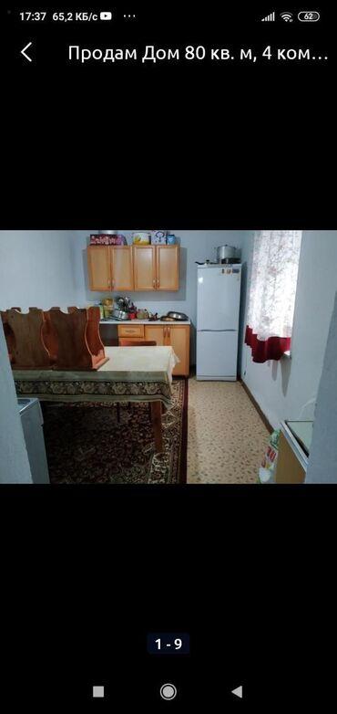 продажа авто гольф 4 в Кыргызстан: Продам Дом 80 кв. м, 4 комнаты