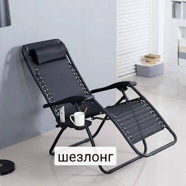 корм для кур несушек цена бишкек в Кыргызстан: Кресло шезлонг. Качество хорошее. Лежачий и сидячий. Металл крепкий