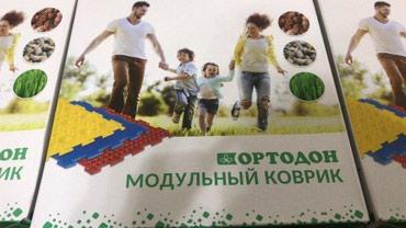 Модульные коврики «ортодон» оптом и в розницу в наборах и штучно в Бишкек