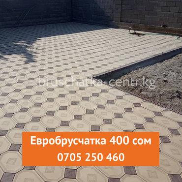 Брусчатка Бишкек эвро брусчатка Брусчатка Продажа Укладка Доставка и