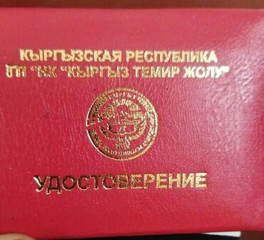 445 объявлений: Утерянно удостоверение личности Кыргыз Темир Жолу, внутри пригородный