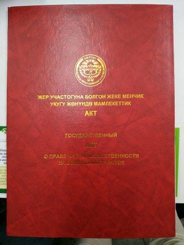 Продажа соток  в Бишкек