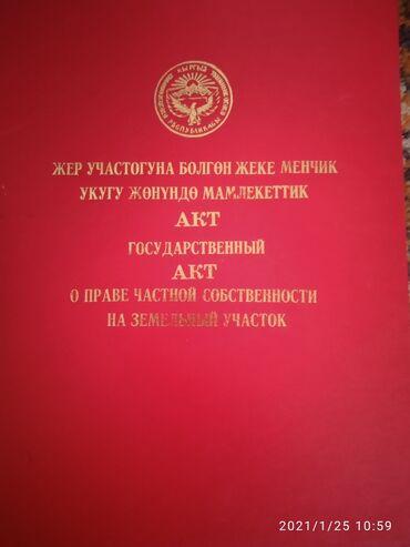 пансионат фонтан в Кыргызстан: Продам 10 соток Для бизнеса от собственника