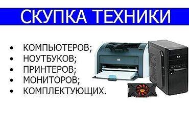 Срочный выкуп компьютеров, ноутбуков, мониторов, модемов, принтеров и