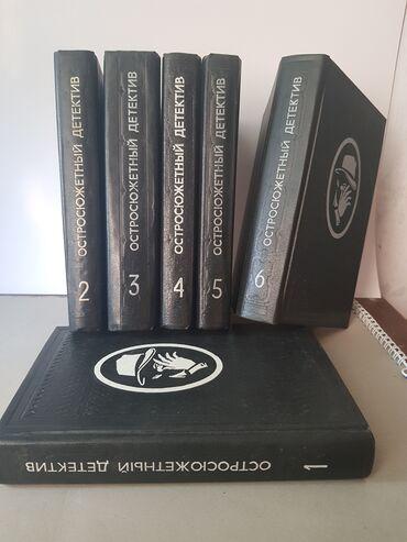 Книги, журналы, CD, DVD - Кыргызстан: Продаю книги 6 томов Зарубежный детектив