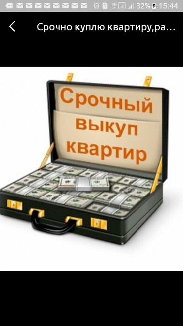 Куплю квартиру в Кыргызстан: Срочно куплю квартиру, расчет сразу