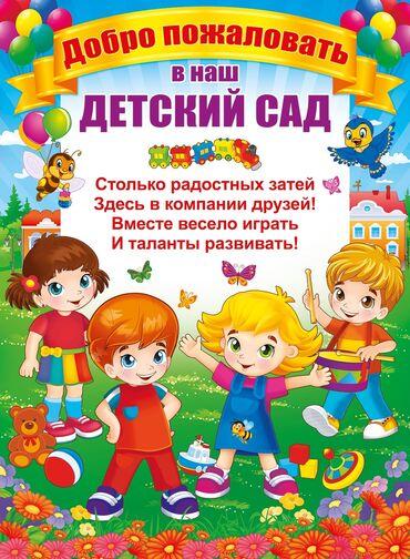 дома в Кыргызстан: Набираем детишек от 0 до 7 лет!!!Наш девиз-Растем,как дома.Наш повар