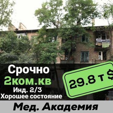 ���� ������������ �������������� в Кыргызстан: Индивидуалка, 2 комнаты, 3 кв. м Совмещенный санузел, Неугловая квартира