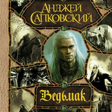российские журналы в Кыргызстан: Ведьмак! Одна из лучших фэнтези-саг за всю историю существования