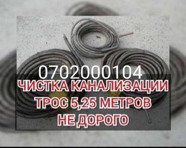 подвесной унитаз бишкек in Кыргызстан | ДРУГИЕ ТОВАРЫ ДЛЯ ДЕТЕЙ: Сантехник | Чистка канализации, Чистка водопровода, Чистка септика | Больше 6 лет опыта