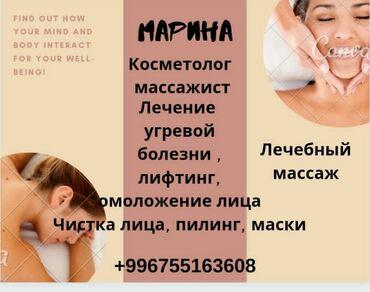 таблетки для набора массы в Кыргызстан: Косметолог | Лечение угревой болезни, Лифтинг, Массаж лица | С выездом на дом, Гипоаллергенные материалы, Сертифицированный косметолог