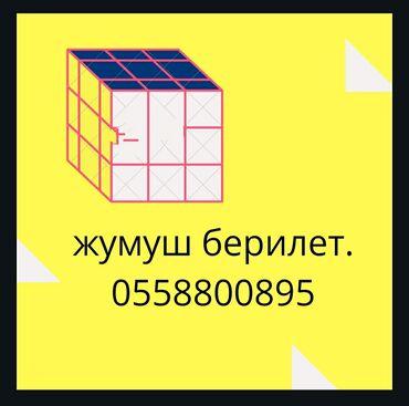 Упаковщицы - Кыргызстан: Жумуш берилет. 16 жаштан жогору . Сатуучу. 18.500. график 6/1