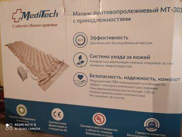 48 объявлений: Другие медицинские товары