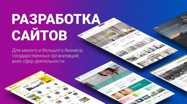 реклама-полиграфии в Кыргызстан: Создание сайтов под любые нужды и их продвижение.Разработка за 1