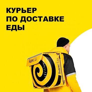 Работа пешего курьера - Кыргызстан: КУРЬЕР – МОСКВА – ДОСТАВКА** Лицензия: No т 03.12.2020(разрешение на
