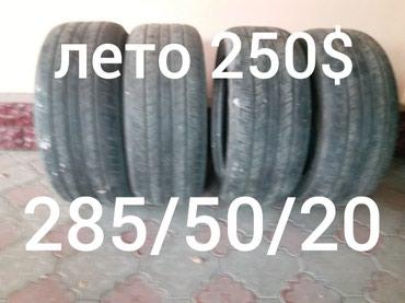 Dunlop 285 50 20 в Бишкек
