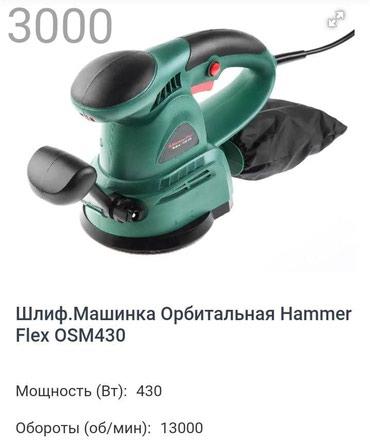 Шлифовальная машинка орбитальная hammer flex OSM430    в Бишкек