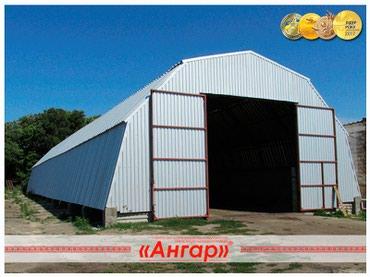 Ангары арочные, шатровые, прямостенные от производителя в Душанбе