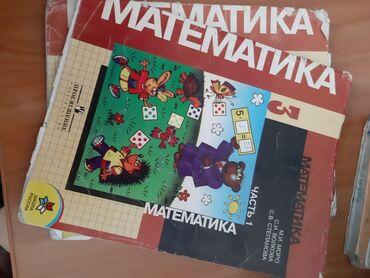 Математика 3класс первая и вторая часть за 200