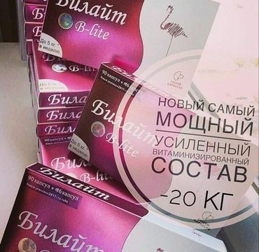 Билайт капсулы для похуденияна в Бишкек