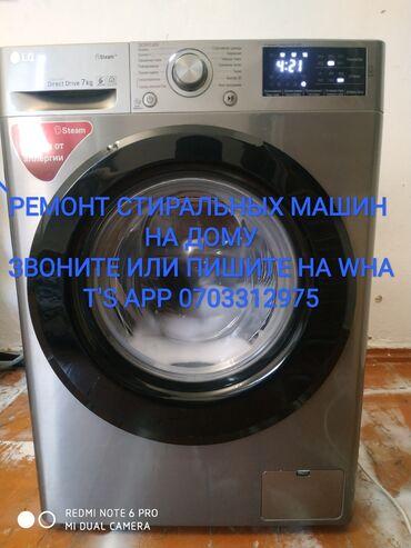 ремонт стиральных машин каракол in Кыргызстан | СТИРАЛЬНЫЕ МАШИНЫ: Ремонт | Стиральные машины | С гарантией, С выездом на дом, Бесплатная диагностика