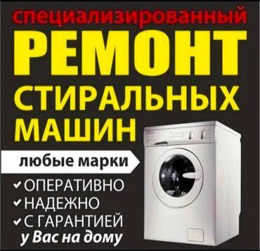 запчасти ssangyong rexton в Кыргызстан: Ремонт | Стиральные машины | С гарантией, С выездом на дом, Бесплатная диагностика
