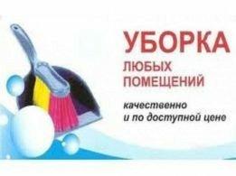 Нужна уборка? звоните прямо сейчас. в Бишкек