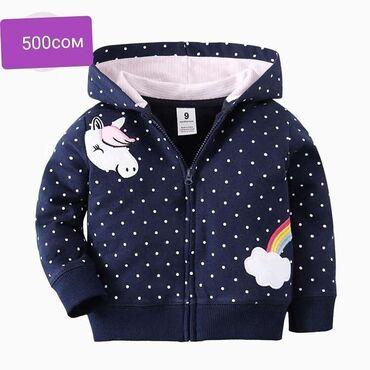 детская одежда бишкек в Кыргызстан: Детская одежда Размер 9-3летДоставка бесплатно от(1000сом)По городу