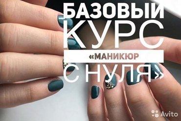 (индивидуальный ) в Бишкек