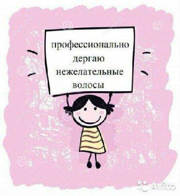 сахарная депиляция шугаринг в Кыргызстан: ШУГАРИНГ ВЫЕЗД!!ШУГАРИНГ ВЫЗОВ!!Шугаринг на выезд! Депиляция !Шугаринг