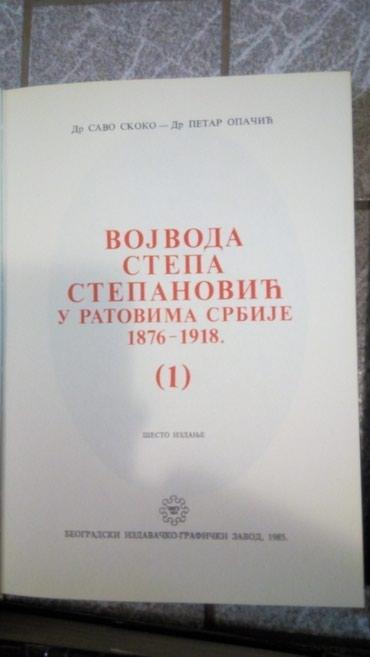 5 knjiga za 2000din,cele, očuvane... - Smederevska Palanka
