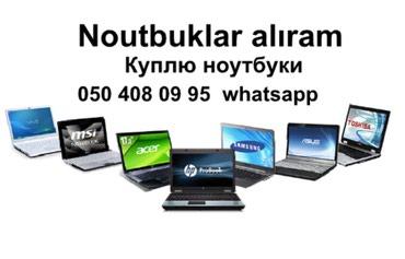 Noutbuklar alıram (Куплю ноутбуки) в Bakı