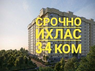 Срочно продаю 4ком Ихлас элитка 113 м2 в Бишкек