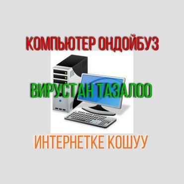 Acer n19c1 установка windows 10 - Кыргызстан: Ремонт | Ноутбуки, компьютеры | С выездом на дом