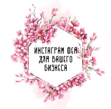 СММ Услуги Инстаграм Фея для развития Вашего бизнеса :)Чем я могу Вам