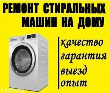ремонт фарфора в Кыргызстан: Ремонт | Стиральные машины | С выездом на дом