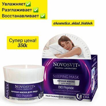 Цена:350сОригинал:100%Производство:РоссияNovosvit Sleeping mask Bio