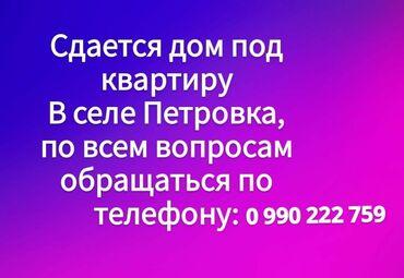 Недвижимость - Александровка: 24 кв. м 6 комнат, Забор, огорожен