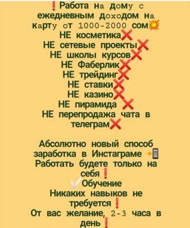 Работа в онлайн - Кыргызстан: Работа онлайн!!!Зарабатывай деньги без всяких усилий!!!Работаете сами