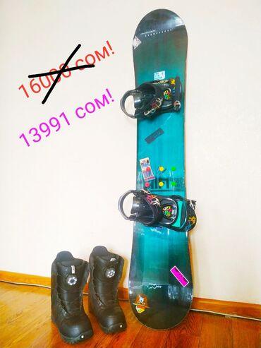 snoubord zhenskij в Кыргызстан: Срочно продаю классный Snowboard Salomon с креплениями! + Ботинки, раз