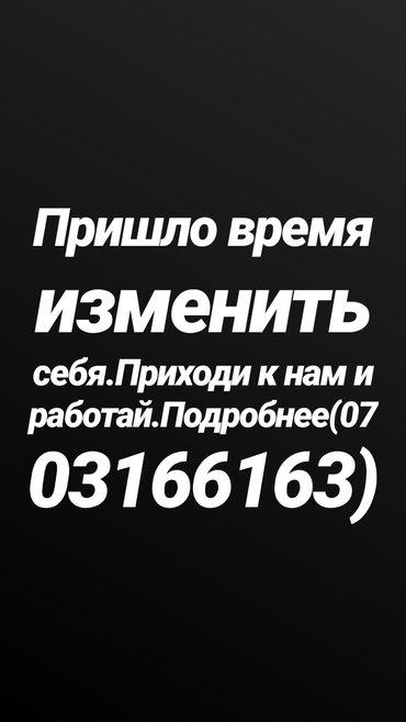 Хочешь работать?От 17 лет.Можно и без опыта. в Бишкек