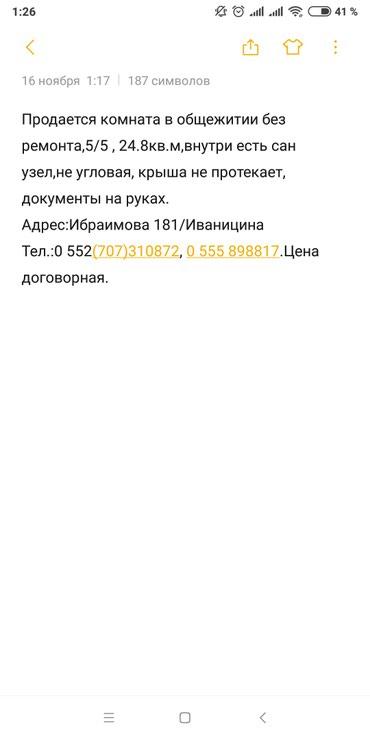 Продаются комнаты гостиничного типа в Бишкек